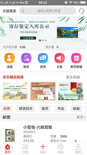 京東文娛寄賣app截圖1