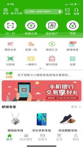 郵儲銀行手機銀行app截圖1