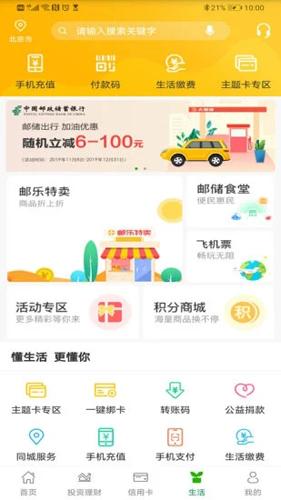 郵儲銀行手機銀行app截圖2