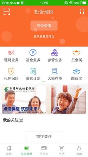 郵儲銀行手機銀行app截圖5