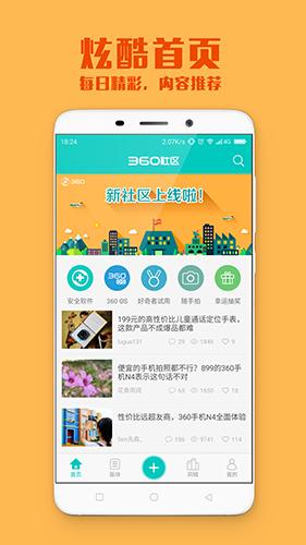 360社區app截圖1