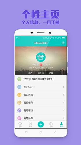 360社區app截圖4