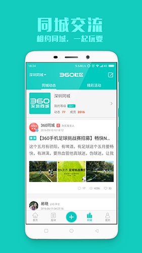 360社區app截圖3