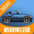 駕照一點通駕車寶典app