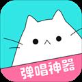 貓爪彈唱app