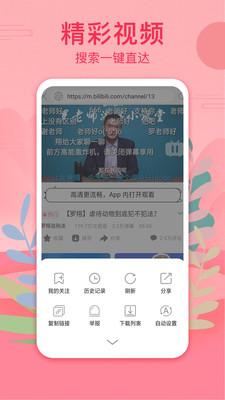 視頻影視大全app截圖3