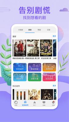視頻影視大全app截圖1