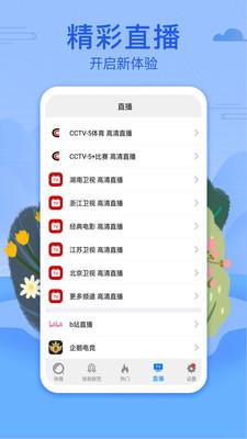 視頻影視大全app截圖2