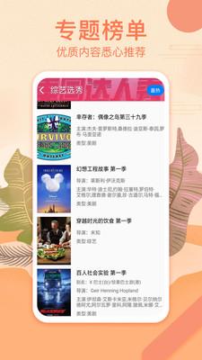 視頻影視大全app截圖4
