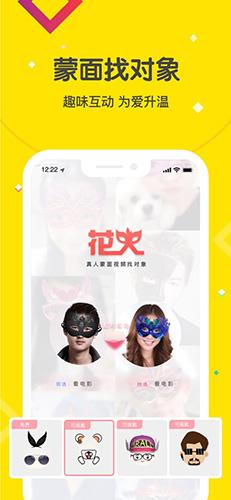 花火app截圖1