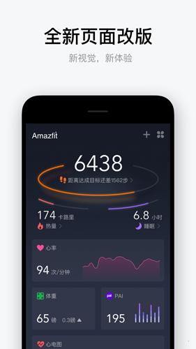 華米手表app截圖1