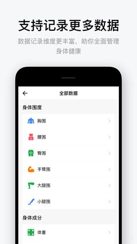 華米手表app截圖4