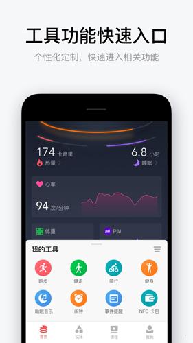 華米手表app截圖2