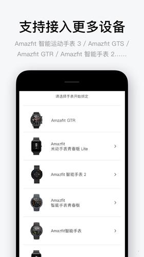 華米手表app截圖5