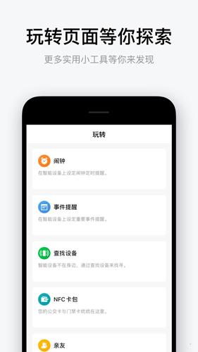 華米手表app截圖3