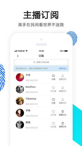 OK语音app截图4