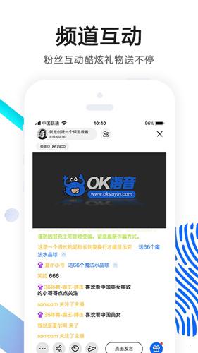 OK语音app截图5