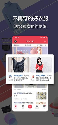 發光公社app截圖2