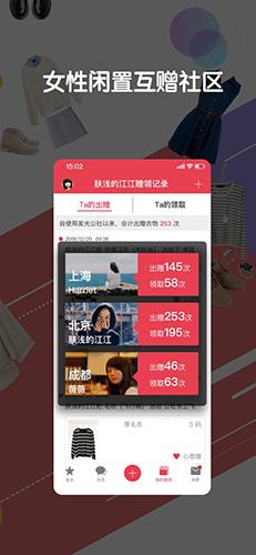 發光公社app截圖1