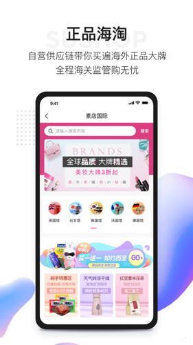 素店app截圖4