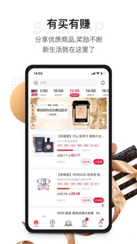 素店app截圖5
