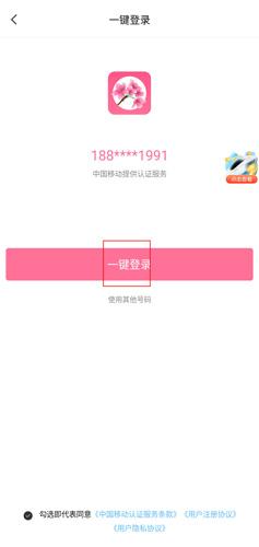 桃緣交友圖片2