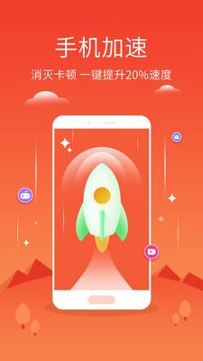 手机管家极速版app截图1