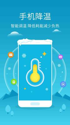 手机管家极速版app截图3