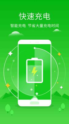 手机管家极速版app截图2