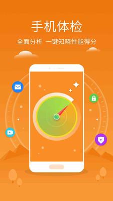 手机管家极速版app截图5