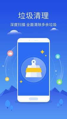 手机管家极速版app截图4