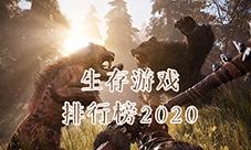 生存类游戏排行榜 2020十大生存类手机游戏推荐
