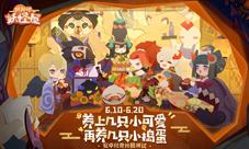 《阴阳师:妖怪屋》安卓付费终极测试今日开启!