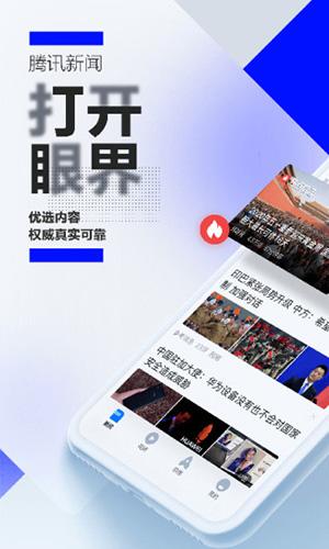 騰訊新聞手機版截圖1
