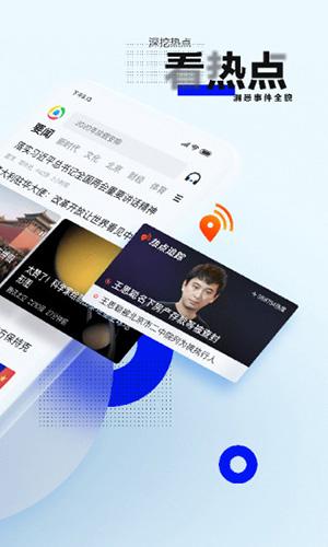 腾讯新闻手机版截图2