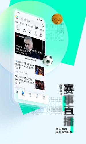 騰訊新聞手機版截圖5