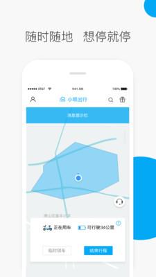 小呗出行app截图1