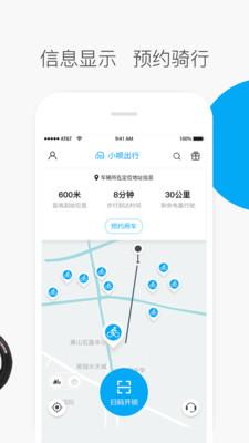 小呗出行app截图2
