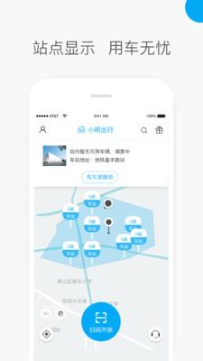 小呗出行app截图5
