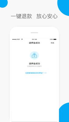 小呗出行app截图3
