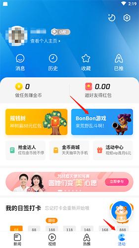 騰訊新聞怎么領取游戲禮包1