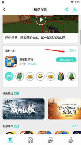 騰訊新聞怎么領取游戲禮包2