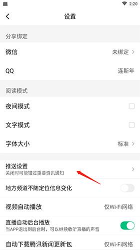 騰訊新聞怎么關閉推送2