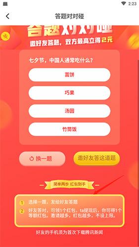 騰訊新聞怎么領紅包2