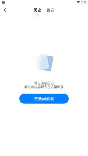 騰訊新聞如何查看歷史瀏覽2