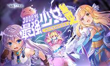 仙境传说RO手游六月活动进行中!