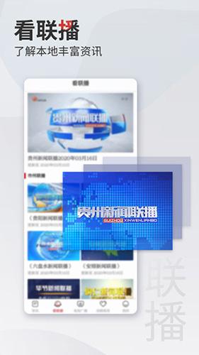 動靜新聞app截圖3