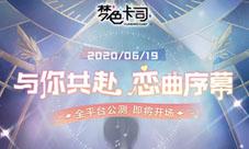 《夢色卡司》6月19日全平臺公測 無憂暢玩得全員UR卡