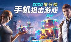 手機狙擊游戲哪個好玩 2020狙擊游戲排行榜前十名