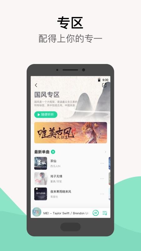 QQ音樂app截圖5